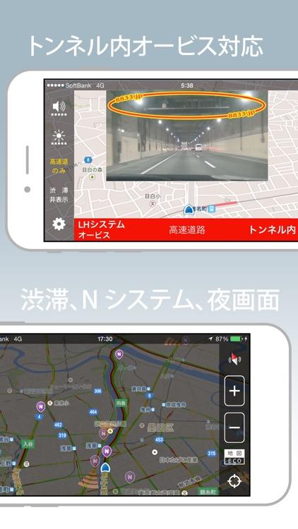 トンネル内オービス対応&実写表示!実録オービスPRO screenshot-3
