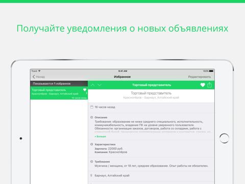Скриншот из Trovit Jobs