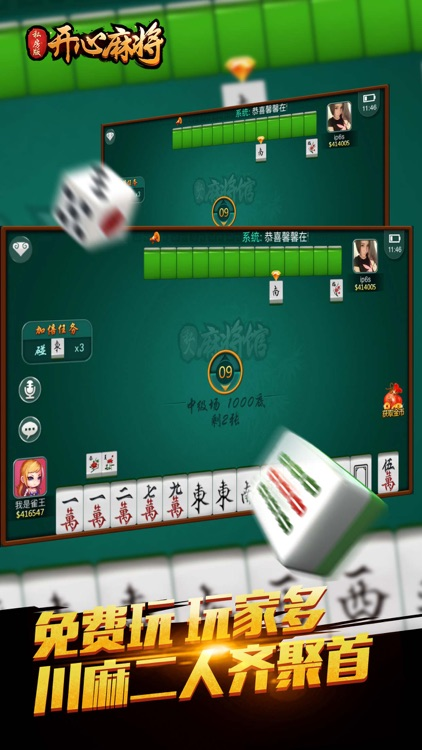 开心麻将·私房版-经典棋牌聚会游戏 screenshot-4