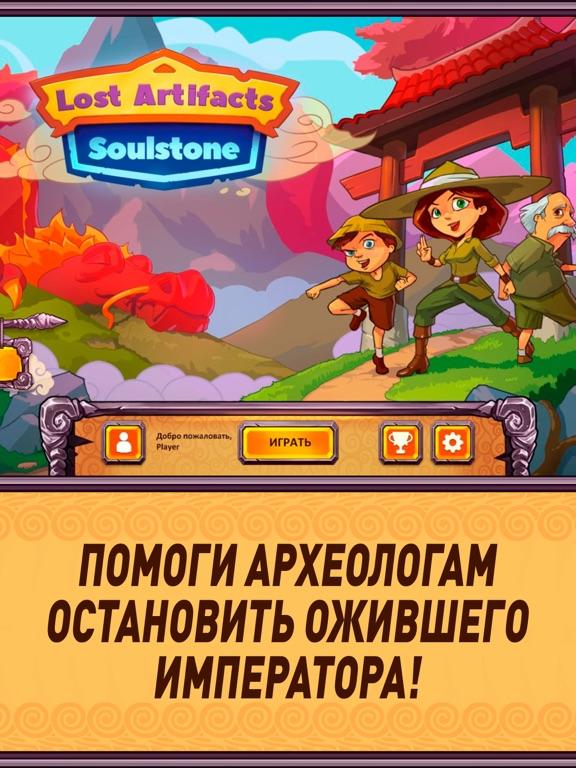 Кладоискатели: Камень Души на iPad