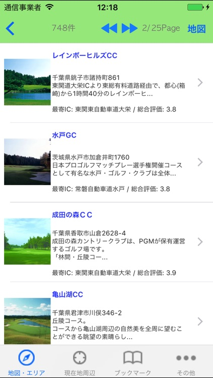 Golf Navigation in Japan