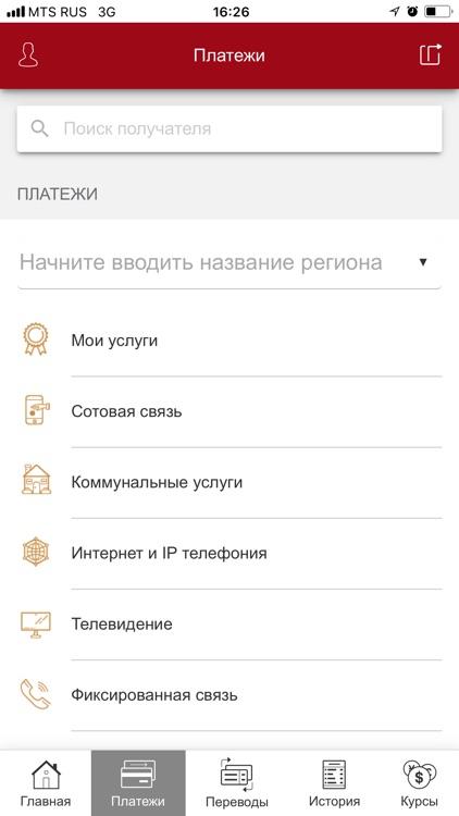 РОСГОССТРАХ БАНК screenshot-3