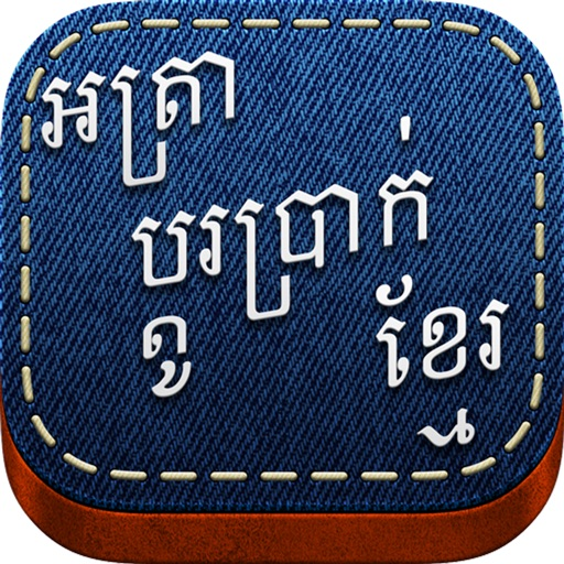 Khmer Exchange By Monirath Sok