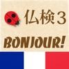 仏検3級Bonjour! - iPhoneアプリ