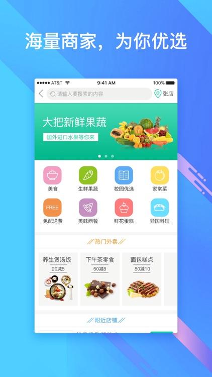 乐享易购 screenshot-0