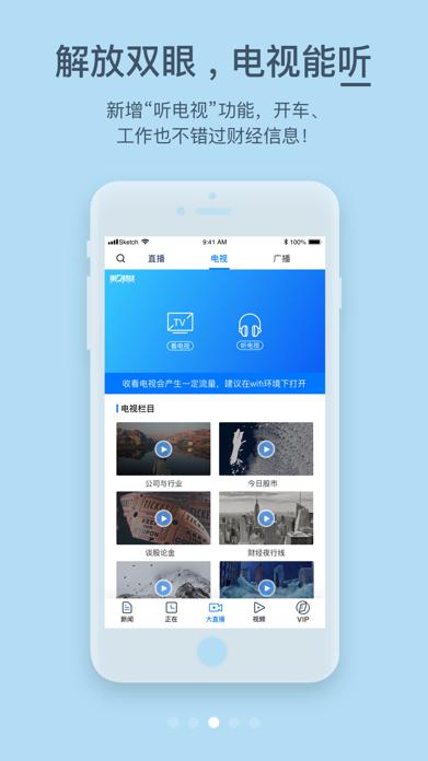 第一财经-热门财经新闻直播平台 Screenshot