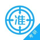 考研准题库 icon