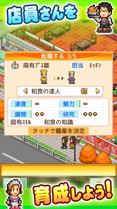 大盛グルメ食堂SPスクリーンショット2