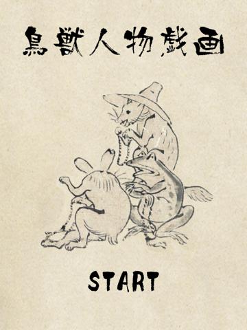 鳥獣戯画制作キット - náhled