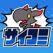 サイコミ-Cycomics- マンガ コミック