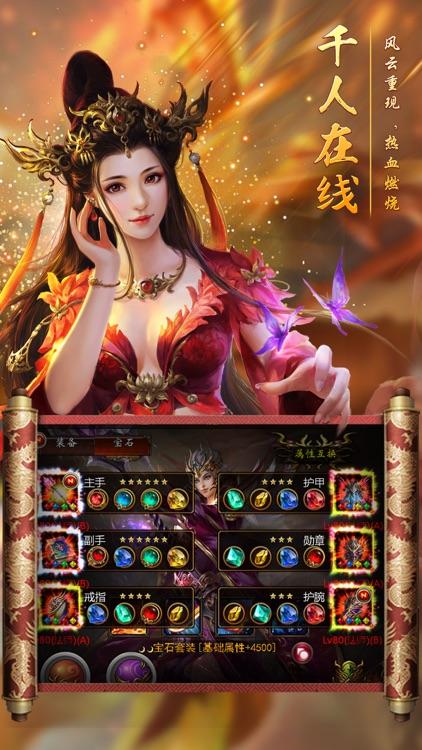 烈火降龙-热血裁决霸业私服手游 screenshot-4