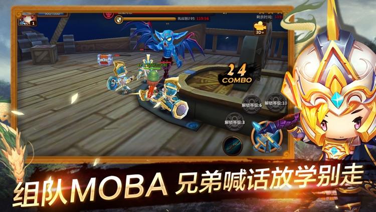 魔龙终结者2-Q版魔法英雄大作战 screenshot-3