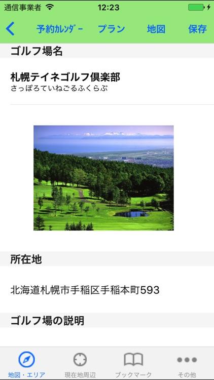 Golf Navigation in Japan screenshot-3