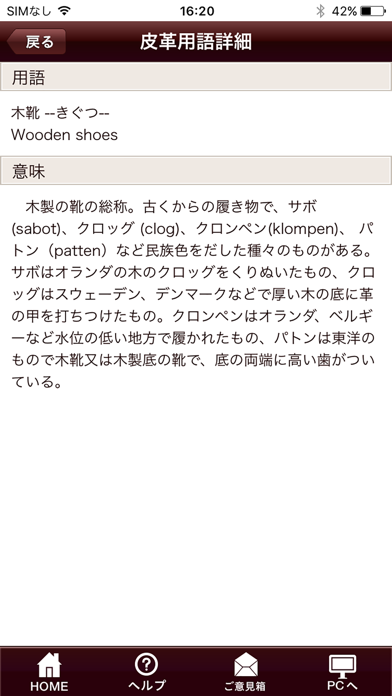 JLIA皮革用語辞典のおすすめ画像2