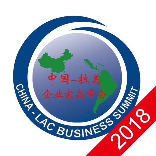 中拉企业家高峰会
