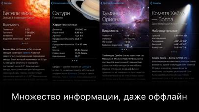 Sky Guide AR Скриншоты4