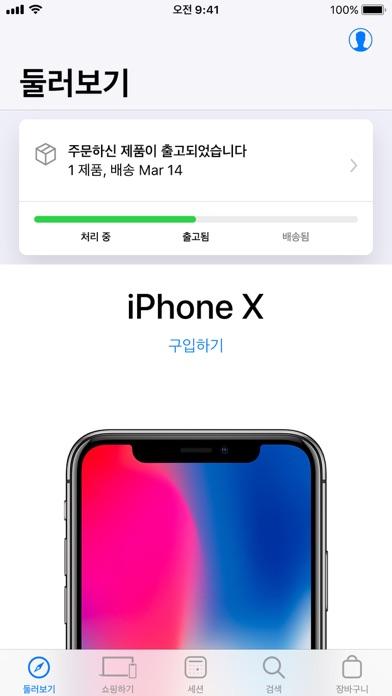Apple Store for Windows