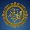 Quran Al Hakeem  القرآن الحكيم