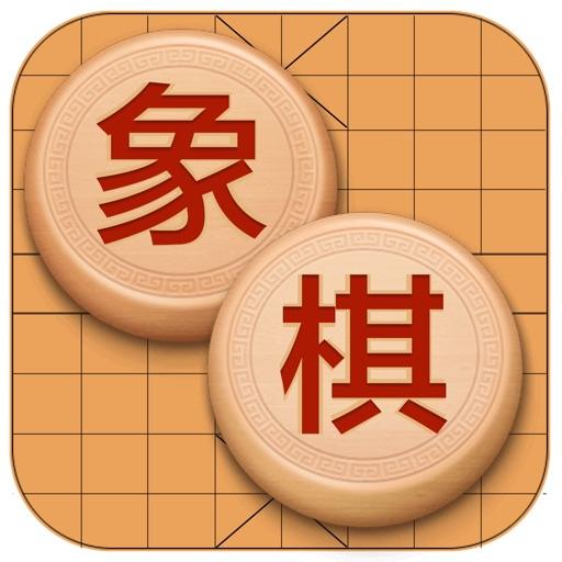 中国象棋-单机版象棋游戏大师