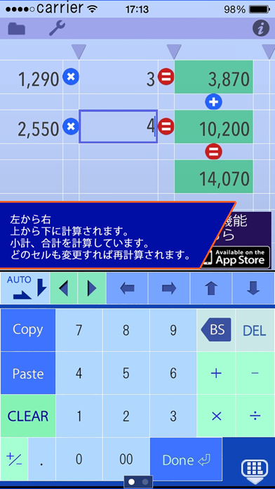 タテヨコ計算電卓 シートカルク SheetCalc-Liteのスクリーンショット2