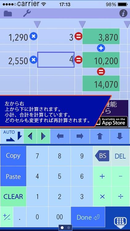 タテヨコ計算電卓 シートカルク SheetCalc-Lite