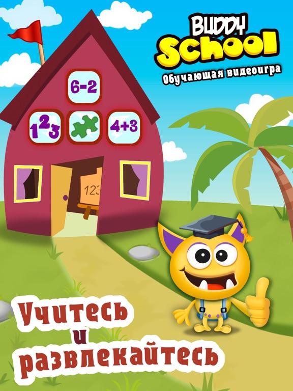 Сложение для детей с Бадди на iPad