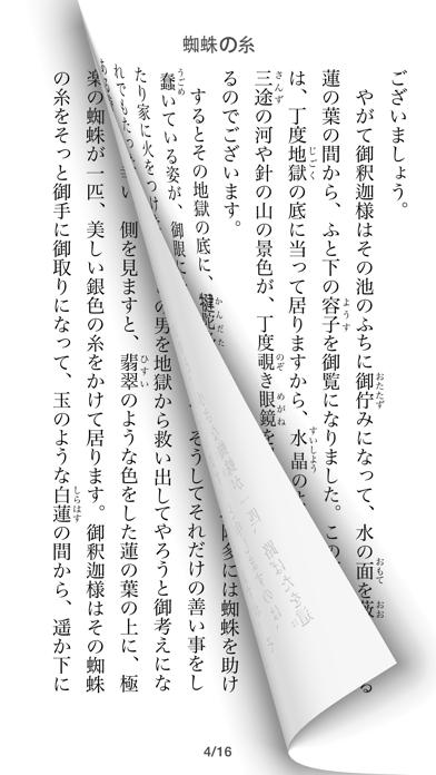 芥川龍之介 文学全集のおすすめ画像2
