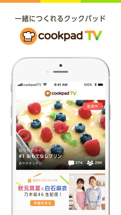 cookpadTV -クッキングLIVEアプリ- ScreenShot0