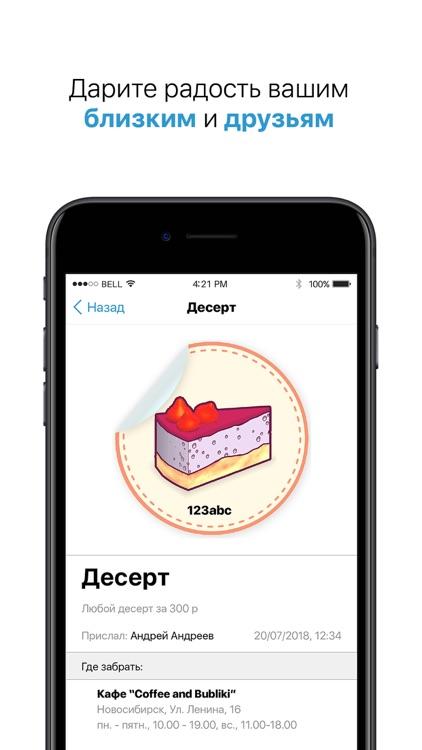 БериДари screenshot-3