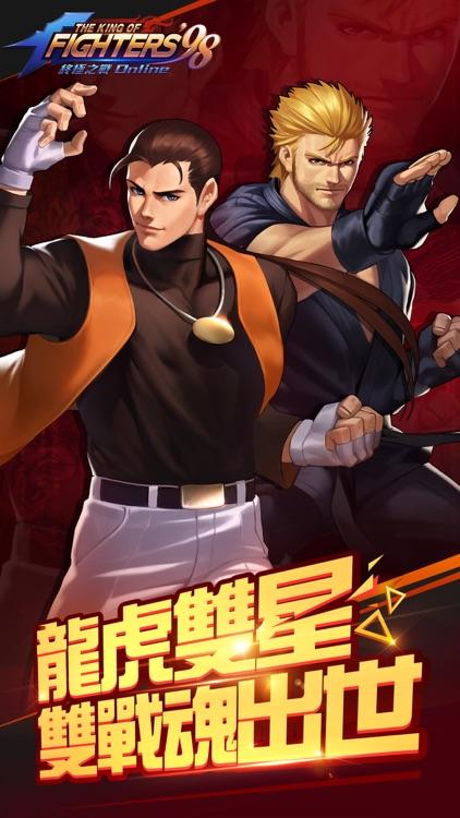 拳皇98 終極之戰OL(98格鬥天王)-SNK官方正版授權