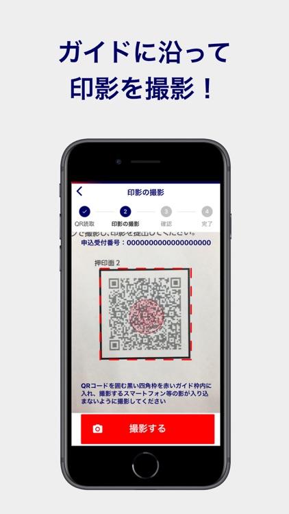 みずほ銀行 みずほe-申込アプリ
