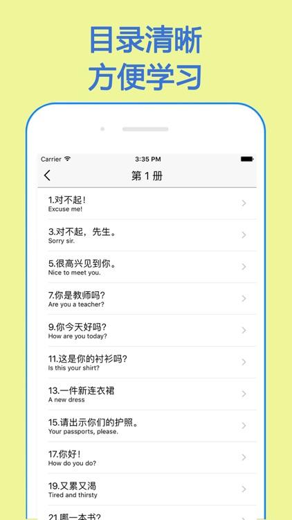 新概念英语 - (全四册精华版) screenshot-4
