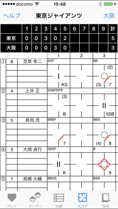 BaseballScore screenshot1