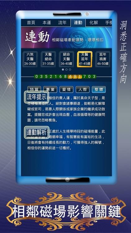 易經數字磁場_專業版 screenshot-3