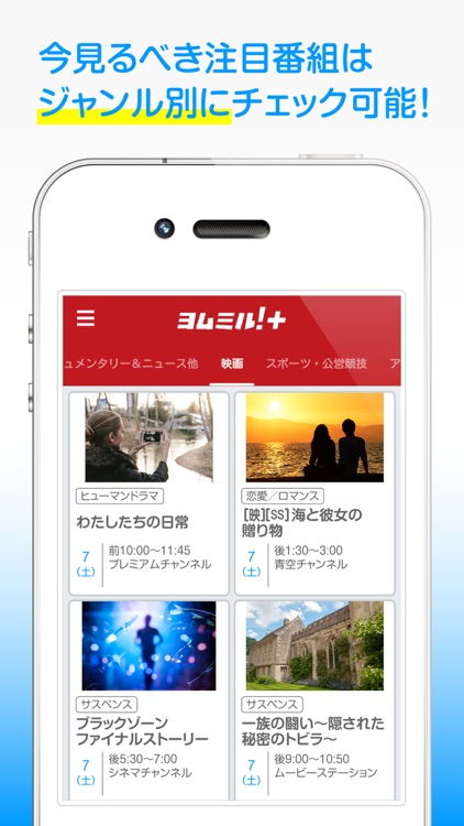 ヨムミル!Plus スカパー!番組情報アプリ screenshot-3