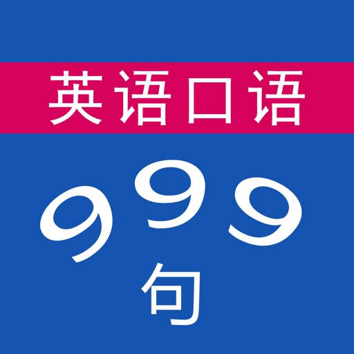 初级英语口语-999句-零基础学英语