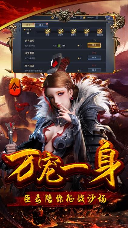 一统江山-三国策略之王者争霸 screenshot-3