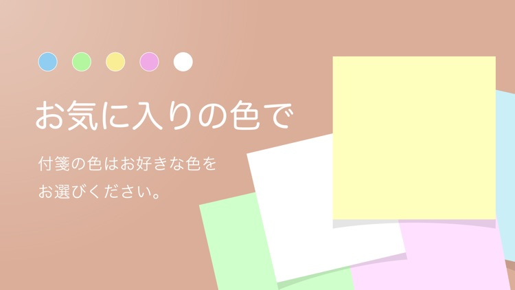 Stibo -付箋メモ帳-