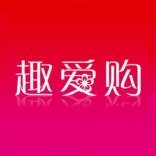 趣爱购 free software for iPhone and iPad