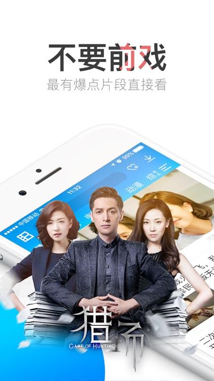 暴风影音-BaoFeng Player screenshot-0