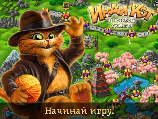 Игра Инди кот для ВКонтакте