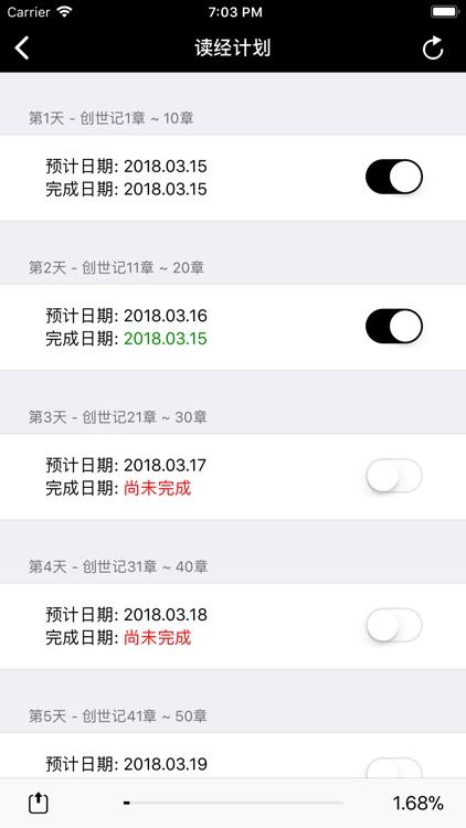 圣经-快速圣经(简体精装版) screenshot-3
