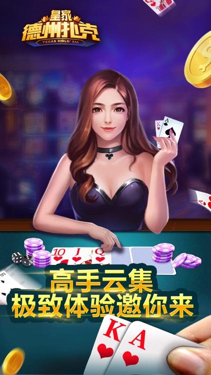 皇家德州·扑克-高回报德州扑克游戏