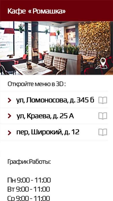 3D Menu - меню заведений в AR-1