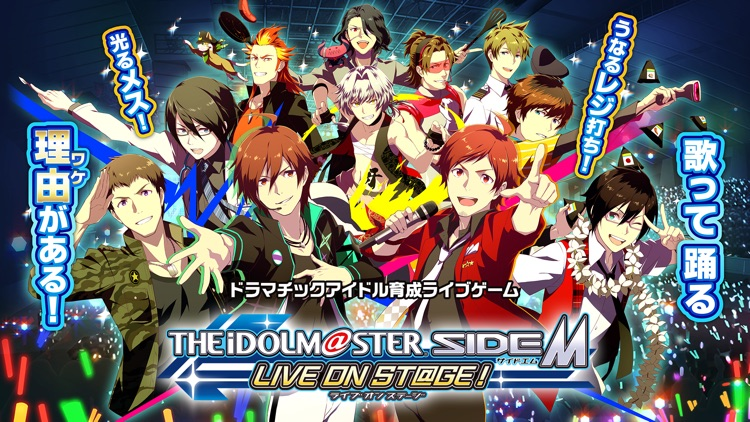 アイドルマスター SideM  LIVE ON ST@GE! screenshot-0