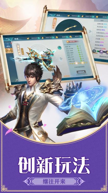封神世界-2018修仙狂欢盛典 screenshot-3
