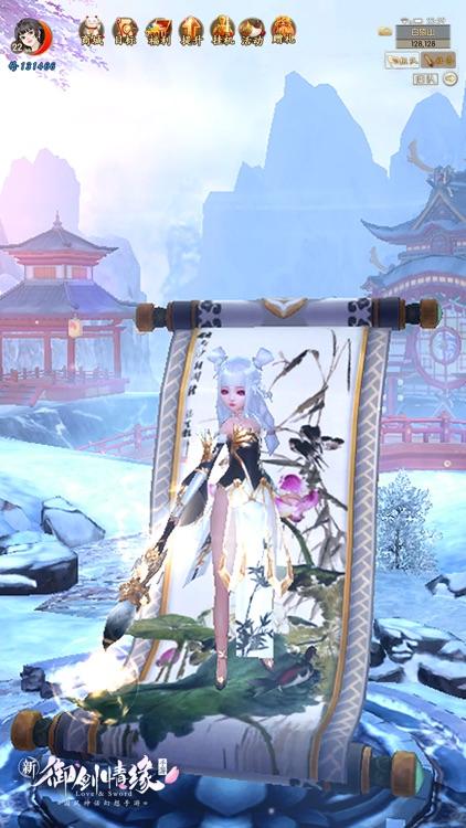 御剑情缘 官方正版 screenshot-8