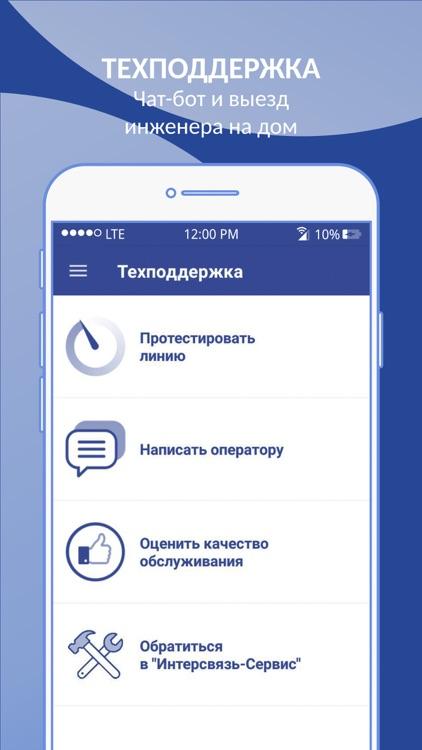 Интерсвязь screenshot-7
