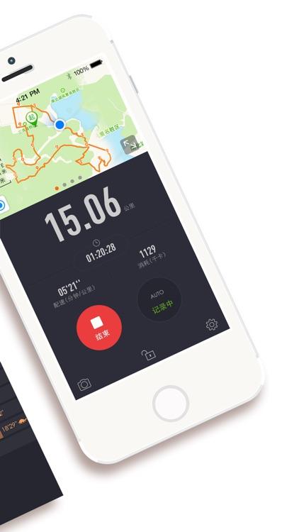 微跑 - 跑步软件运动减肥专家