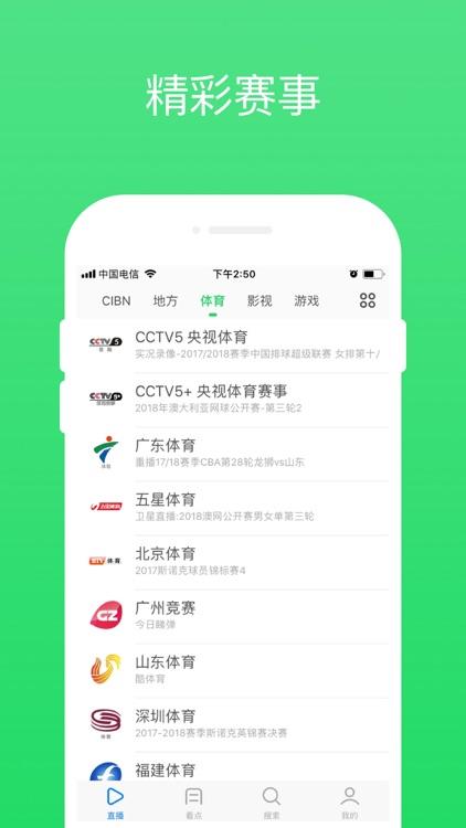 熊猫电视直播-体育卫视电视直播软件 screenshot-3